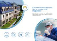 Medincus RUS brochure www