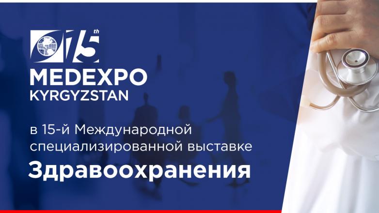 15-й Международной специализированной выставке здравоохранения MedExpo Kyrgyzstan